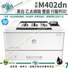 HP LaserJet Pro M402dn 辦公用黑白雷射印表機 取代M401DN