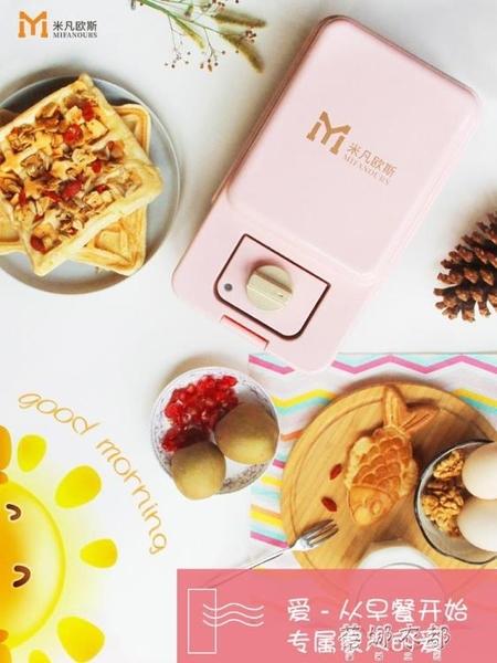 斯華夫餅機小型 定時三明治早餐機多功能家用鯛魚燒鬆餅機YYP【免運快出】