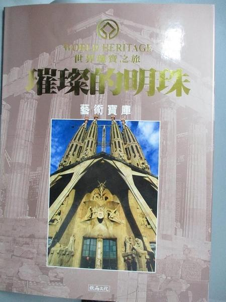 【書寶二手書T2/地理_QEG】世界瑰寶之旅-璀璨的明珠藝術寶庫_田麗卿