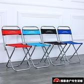 折疊椅子釣魚凳火車迷你小板凳家用戶外【探索者】
