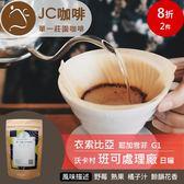 JC咖啡 半磅豆▶衣索比亞 耶加雪菲 沃卡村 班可處理廠G1 日曬 ★送-莊園濾掛1入