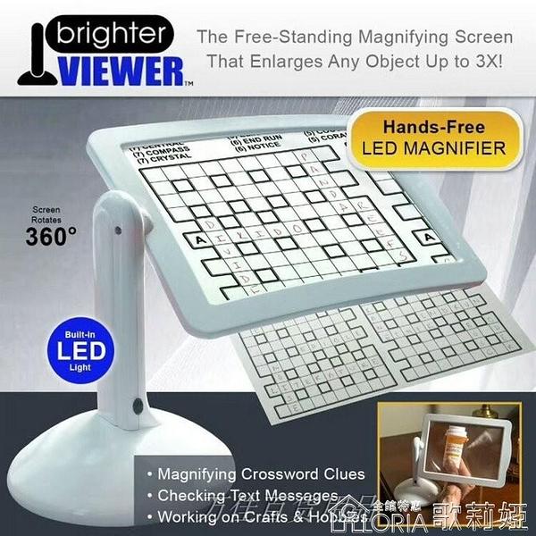 Brighter Viewer LED燈180度旋轉放大閱讀鏡支架放大屏大型放大鏡 歌莉婭