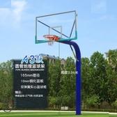 成人籃球架戶外標準籃球架固定地埋式籃球架室外籃球架家用 萬客居
