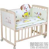 鈺貝樂嬰兒床實木無漆環保寶寶床童床搖床推床可變書桌嬰兒搖籃床【壹電部落】