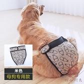 狗狗生理褲大型犬寵物防交配衛生褲母狗姨媽巾【櫻田川島】