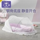 三美嬰床蚊帳罩可摺疊全罩式通用遮光兒童床上蒙古包寶寶蚊帳 雙十二全館免運