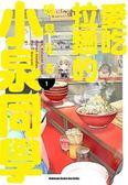 愛吃拉麵的小泉同學(1)
