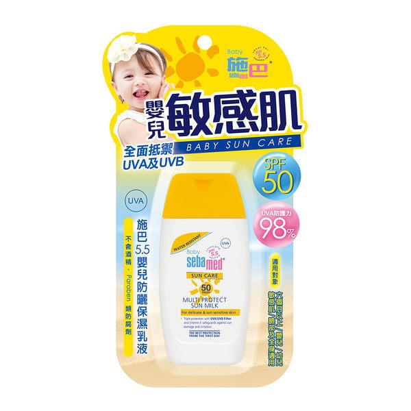 施巴 新品上市!【嬰兒防曬乳SPF50 50ml】