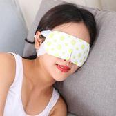 【10片 10片】蒸汽熱敷眼罩緩解男女睡眠遮光自發熱護眼疲勞罩