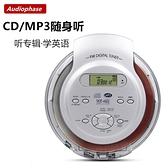 CD機 美國Audiologic 便攜式 CD機 隨身聽 CD播放機 支持英語光盤 優拓
