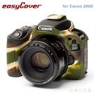EGE 一番購】easyCover 金鐘套 for CANON 200D / 250D 專用矽膠保護套 防塵套【迷彩色】