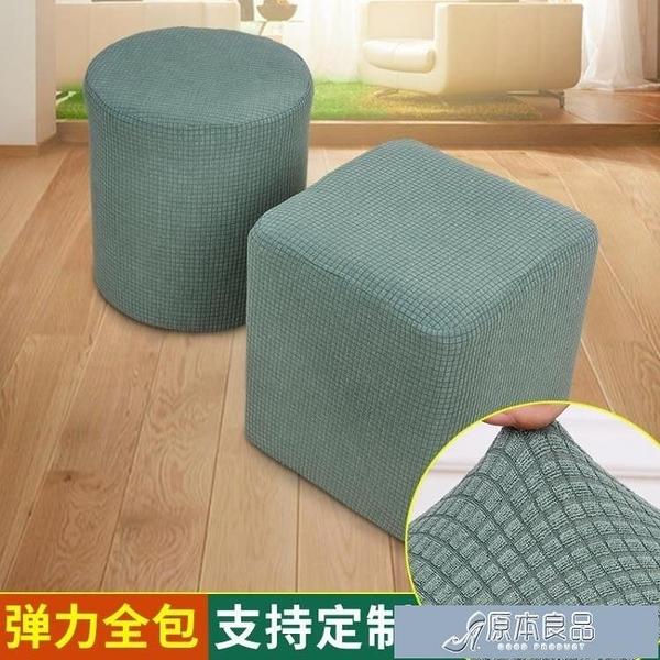 椅套丨凳子套罩布藝全包簡約防塵罩方形皮墩子換鞋凳沙發圓凳子保護罩套-N 原本良品