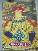 【書寶二手書T4/一般小說_LPK】雍正皇帝-雕弓天狼(上)_二月河