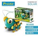 科學玩具 太陽能大眼蟲 GE-683 台灣寶工