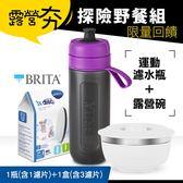 【露營夯】探險野餐組/紫。運動瓶(含濾芯x1+濾芯x3)+露營碗(白)