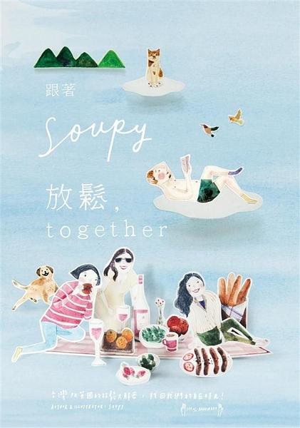 (二手書)跟著Soupy˙放鬆together 台灣pk英國的放鬆大解密,找回我們的自在時光..