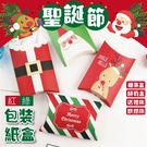 【04562】紅綠聖誕包裝紙盒 聖誕節 糖果盒 紙盒 送禮 喜糖
