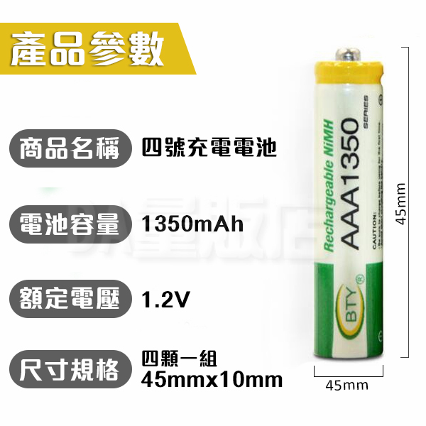 4號電池 充電電池 4入一組 1.2V 1350mAh 4號充電電池 鎳氫電池 AAA 遙控器 玩具 重複使用
