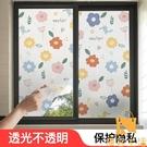 磨砂玻璃貼紙防走光窗戶貼膜浴室門衛生間遮...