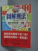【書寶二手書T6/政治_MCK】圖解刑法-國家考試的第一本書(第三版)_錢世傑、周裕暐