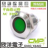 19mm 不鏽鋼金屬平面指示燈焊線式AC220V S19041 220V 藍、綠、紅、白、橙色光自由選購