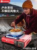瓦斯爐 卡式爐戶外便攜小火鍋爐家用爐具燃氣煤氣瓦斯爐子野外卡磁卡斯爐 晶彩 99免運LX