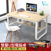 雙層U型電腦桌 快速組裝 桌下收納 加厚板材 辦公桌 兒童桌 工作桌 桌子 書桌 居家 外宿【VENCEDOR】
