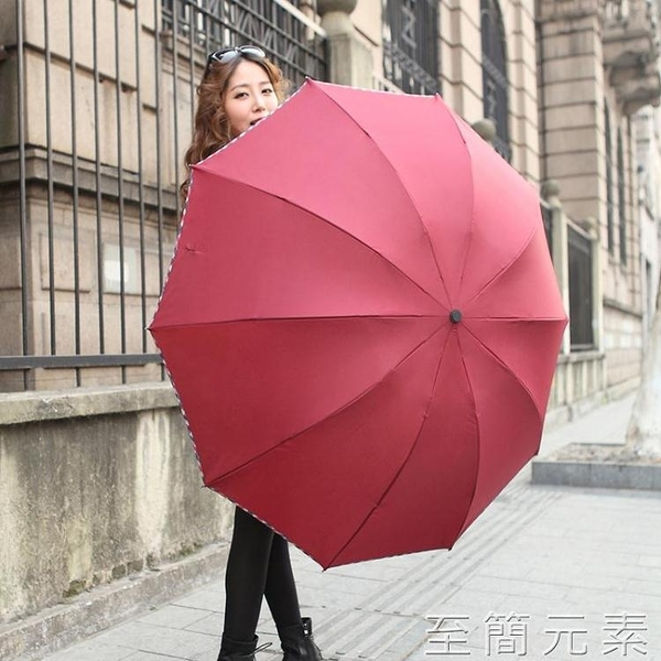 加大十股晴雨傘兩用雨傘摺疊商務傘男女式通用三折傘 至簡元素