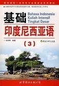 二手書博民逛書店 《基礎印度尼西亞語‧三(附贈MP3)》 R2Y ISBN:9787506293761│Unknown