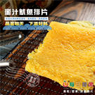 蜜汁魷魚排片160G  每日優果...