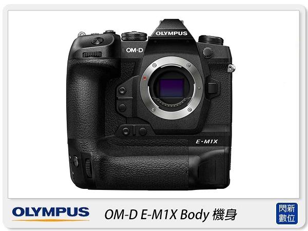 OLYMPUS E-M1X 機身(EM1X,公司貨)E-M1 X