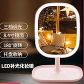 化妝鏡化妝鏡臺式LED帶燈宿舍桌面梳妝鏡女網紅便攜隨身補光美妝小鏡子 玩趣3C