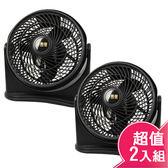 【勳風】9吋集風式空氣循環扇(超值二入組) HF-7628
