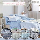 台灣製造吸濕排汗天絲加大雙人三件式薄床包枕套組-多款任選-夢棉屋