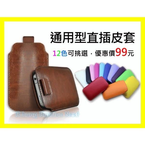 【A-HUNG】抽拉皮套 手機皮套 手機袋 保護套 拉繩皮套 手機套 NOTE3 HTC One M8 Z3 抽取皮套