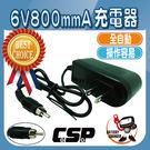 充電器 6V800mmA 6V釣魚燈具電池