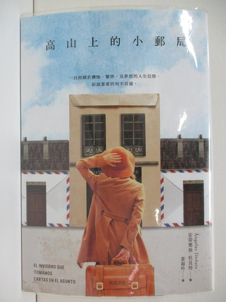 【書寶二手書T1/翻譯小說_BL1】高山上的小郵局:獻給書信和手寫年代的溫暖情詩,2019年最治