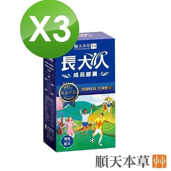 【南紡購物中心】【順天本草】長大人成長膠囊男方(60顆/盒) *3盒