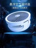 掛墻風扇usb充電小型家用臺式搖頭壁掛電扇 懸浮空氣循環摺疊壁扇 【夏日新品】