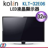 【信源電器】32吋KOLIN 歌林 LED液晶顯示器+視訊盒(KLT-32E06) 不含安裝
