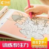 (快出)七田真迷宮玩具專注力訓練迷宮書兒童智力開發益智書幼兒園走迷宮