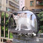貓咪外出包寵物便攜包貓包透明貓背包裝狗狗包包太空包背帶包貓袋【全館直降限時搶】