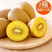紐西蘭Zespri sun gold金圓頭黃金奇異果原裝箱2箱(30-33粒/3.3kg/箱)