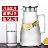 冷水壺  家用冷水壺玻璃耐熱高溫晾涼白開水杯紮壺防爆大容量透明水瓶 聖誕免運