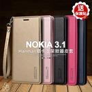 贈貼 隱形磁扣 Nokia3.1 5.2吋 皮套 附掛繩 插卡 手機殼 皮革 支架 側掀 保護套 精緻 素面 簡約