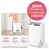 日本代購 一年保 Panasonic 國際牌 F-YHRX200 衣物乾燥 除濕機 22坪 水箱5L