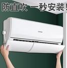 (快出)空調擋風板防直吹防風出風口遮風罩壁掛式通用月子冷氣導風板擋板YYJ