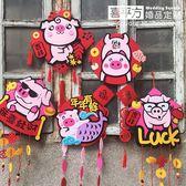 豬年掛件 豬年掛飾卡通對聯絨布門貼春節無紡布裝飾品福字2019 瑪麗蘇