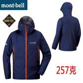 Mont-bell 日本品牌 GORE-TEX 單件式 防風防水外套 (1128531 ID/RD 深藍 )★買就贈防水噴劑一瓶★