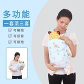 多功能嬰兒背帶前抱式後背式夏季透氣網寶寶簡易抱帶新生四季通用  IGO
